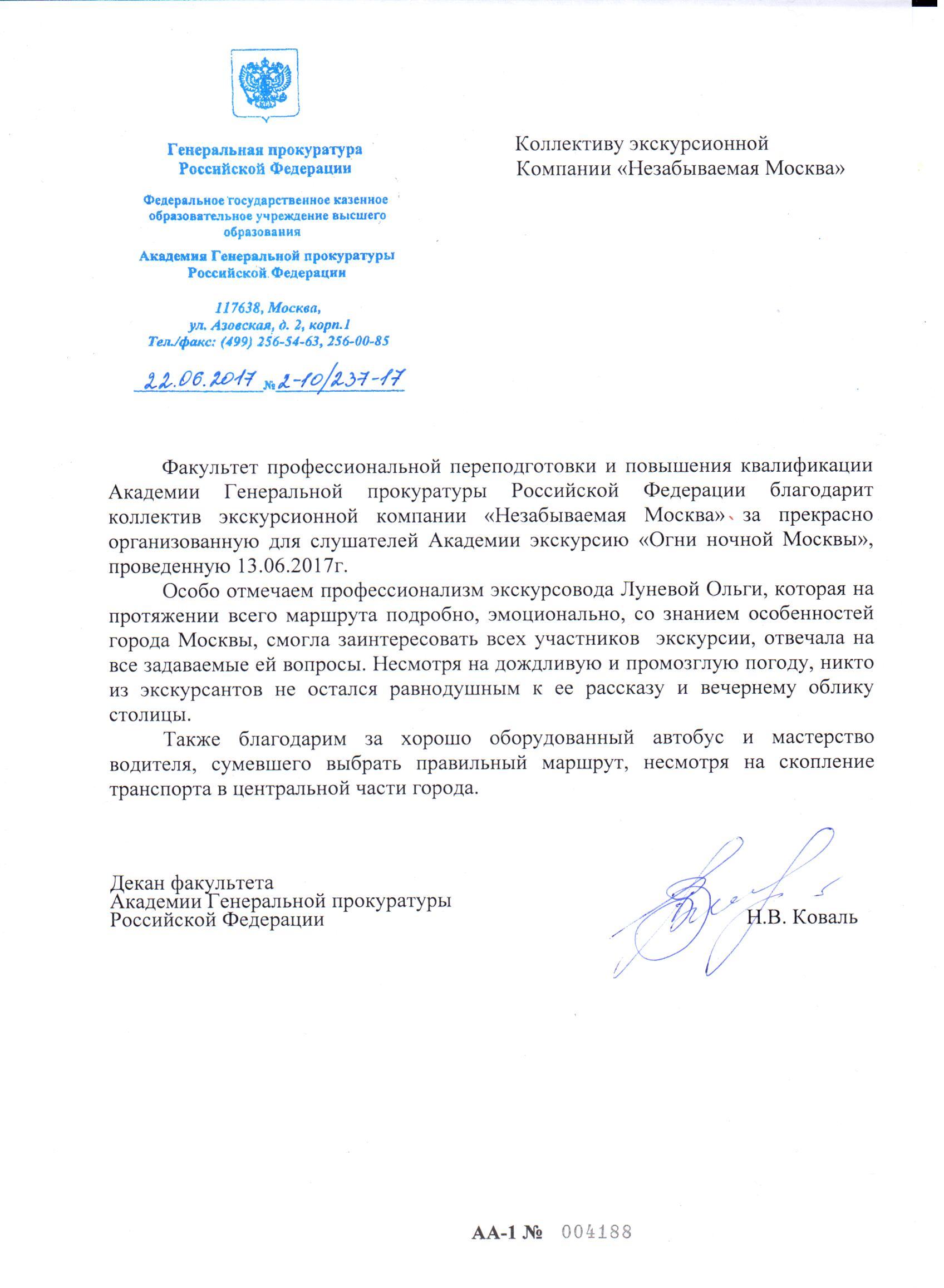 Благодарственное письмо от Генеральной прокуратуры Российской Федерации