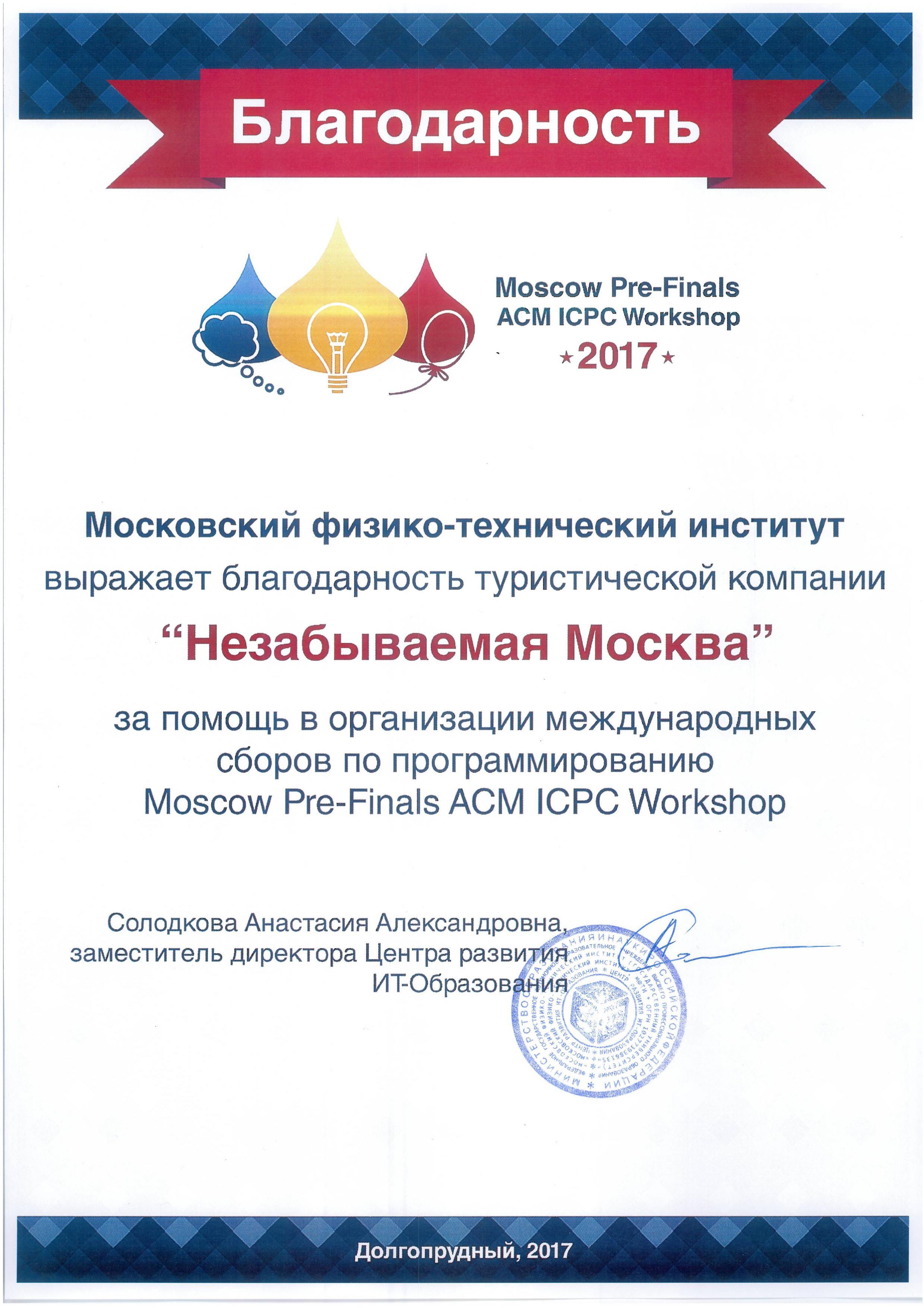 Благодарственное письмо от московского физико–технического института – МФТИ