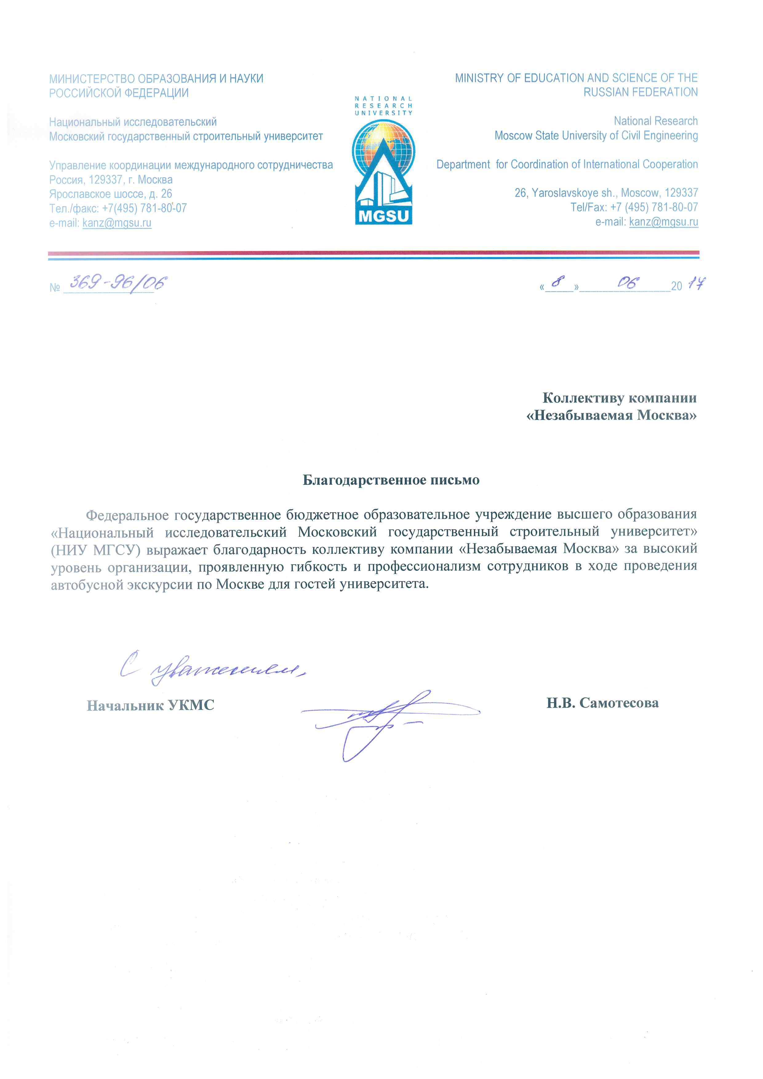 Благодарственное письмо от НИУ МГСУ – Московского строительного университета
