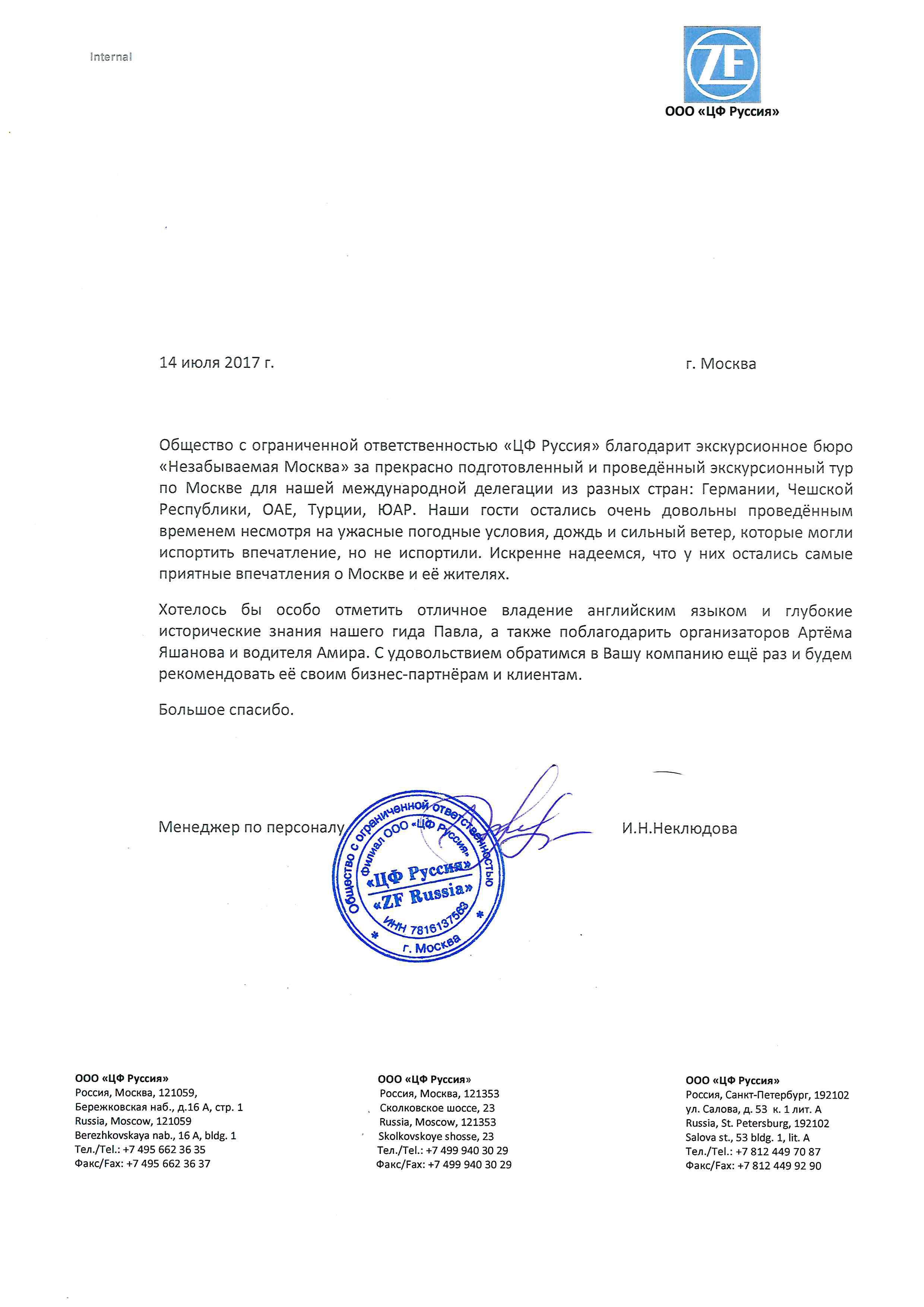 Благодарственное письмо от ООО «ЦФ Руссия»
