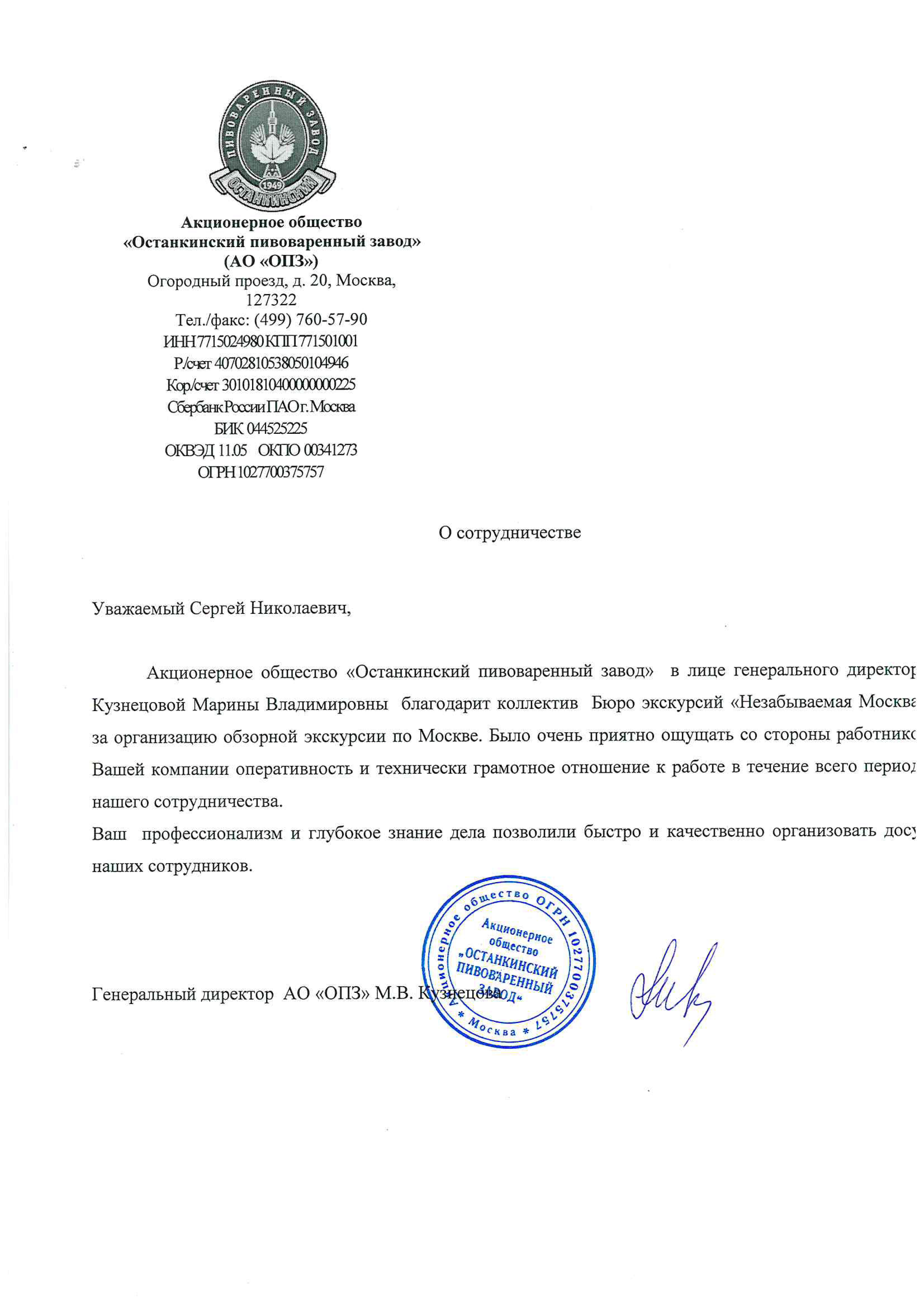 Благодарственное письмо от Останкинского Пивоваренного завода