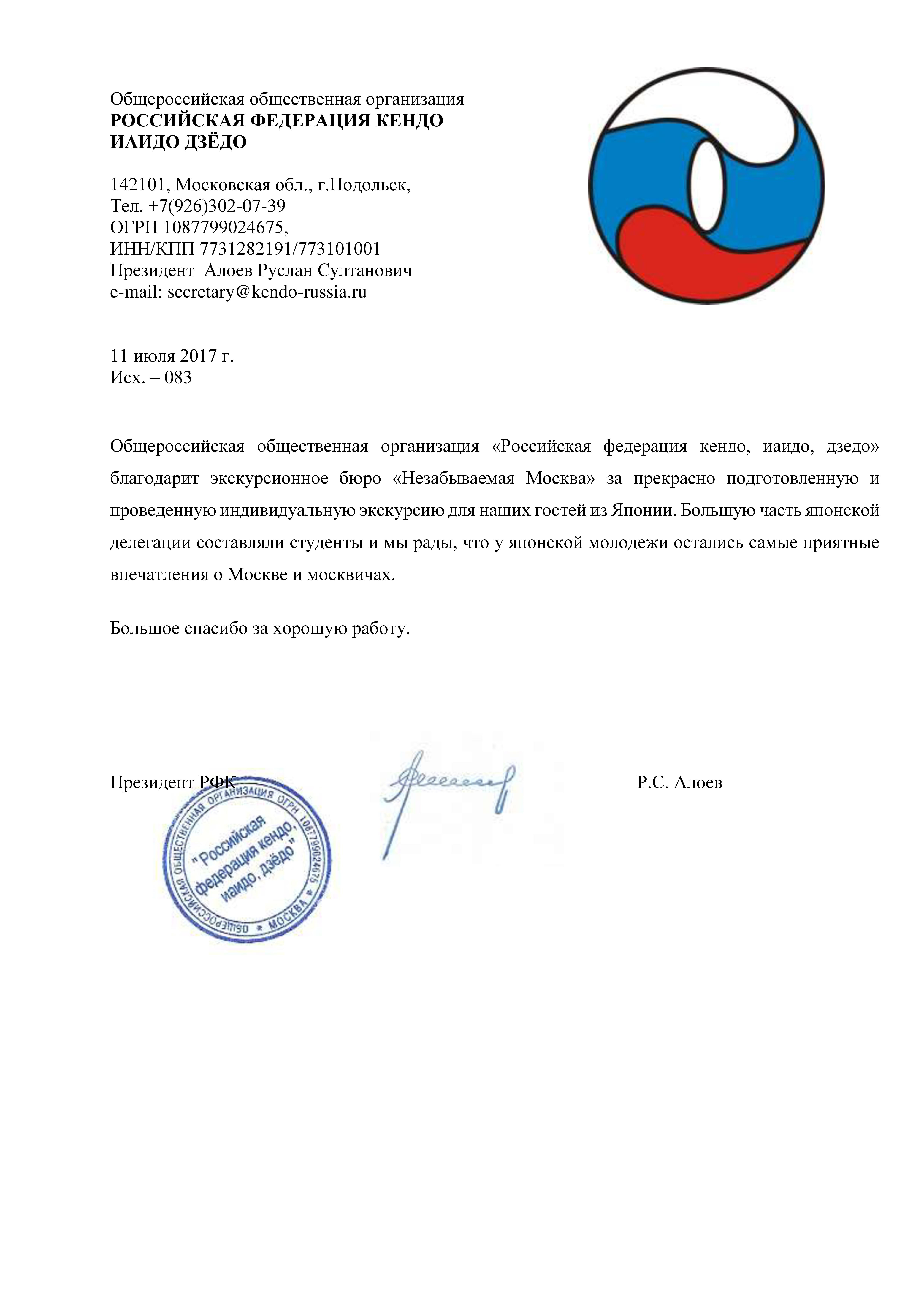 Благодарственное письмо от Российской Федерации кендо, наидо и дзёдо