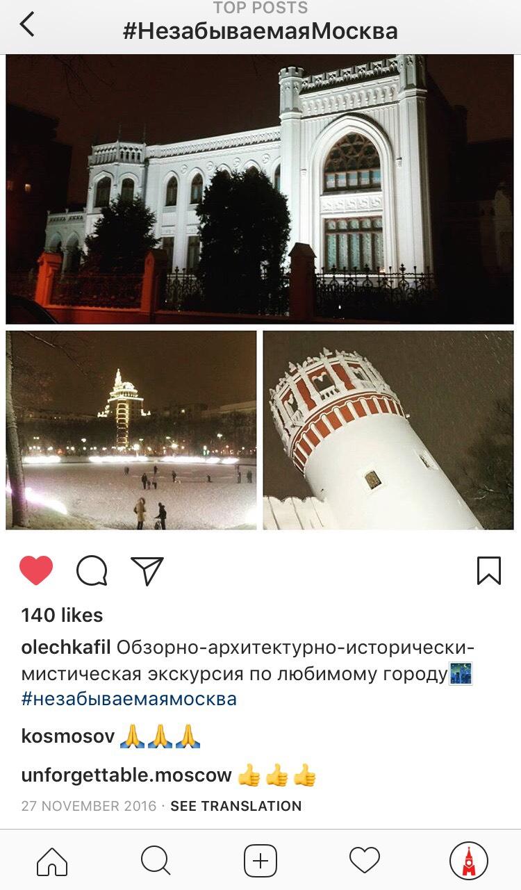 Отзыв об экскурсии по мистической Москве от компании «Незабываемая Москва»