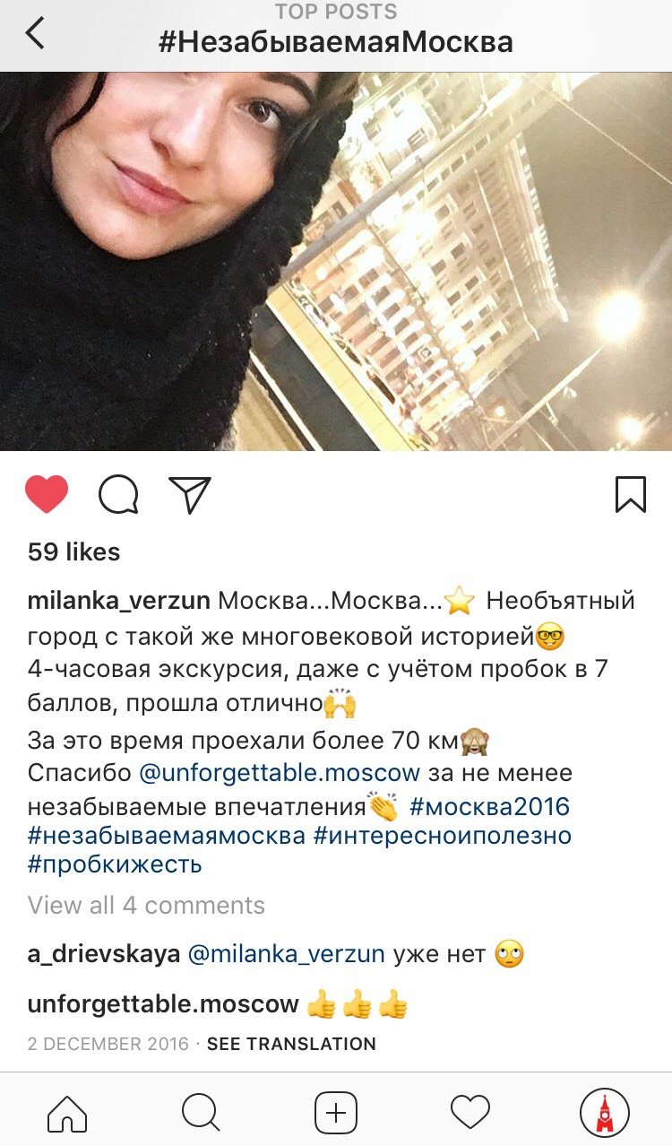 Отзыв о вечерней экскурсии «Огни ночной Москвы» от компании «Незабываемая Москва»