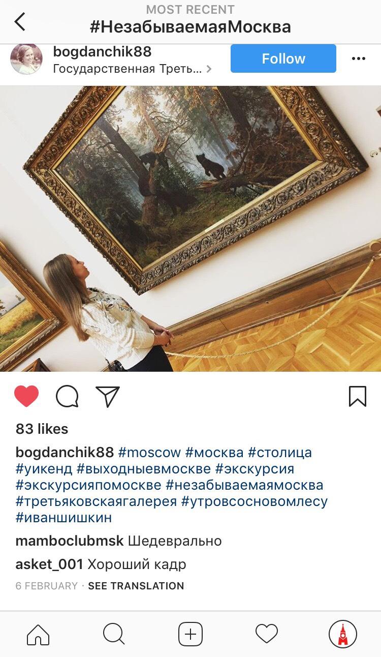 Отзыв об экскурсии по Третьяковской галерее от компании «Незабываемая Москва»