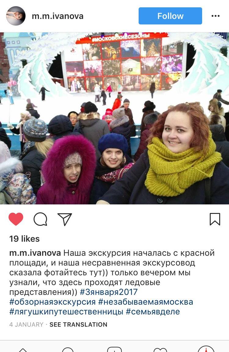 Отзыв о новогодней обзорной экскурсии от компании «Незабываемая Москва»