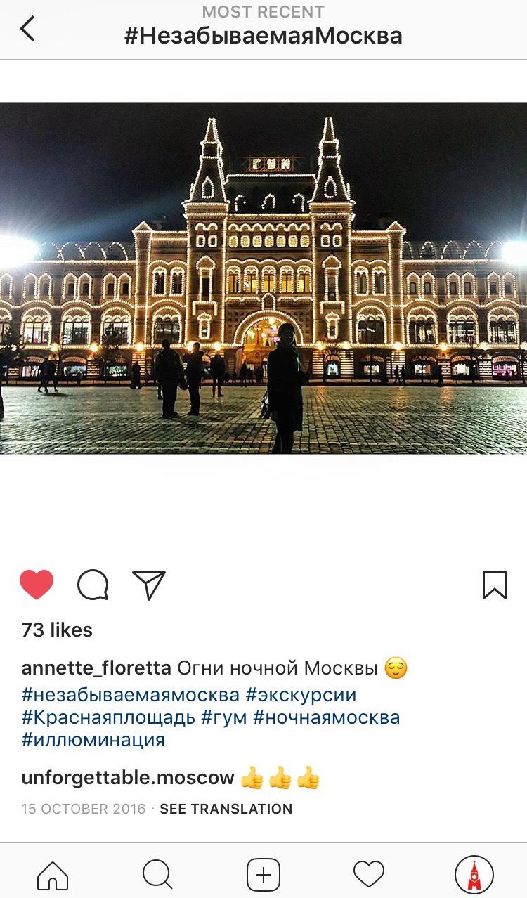 Отзыв о новогодней экскурсии «Огни новогодней Москвы» от компании «Незабываемая Москва»