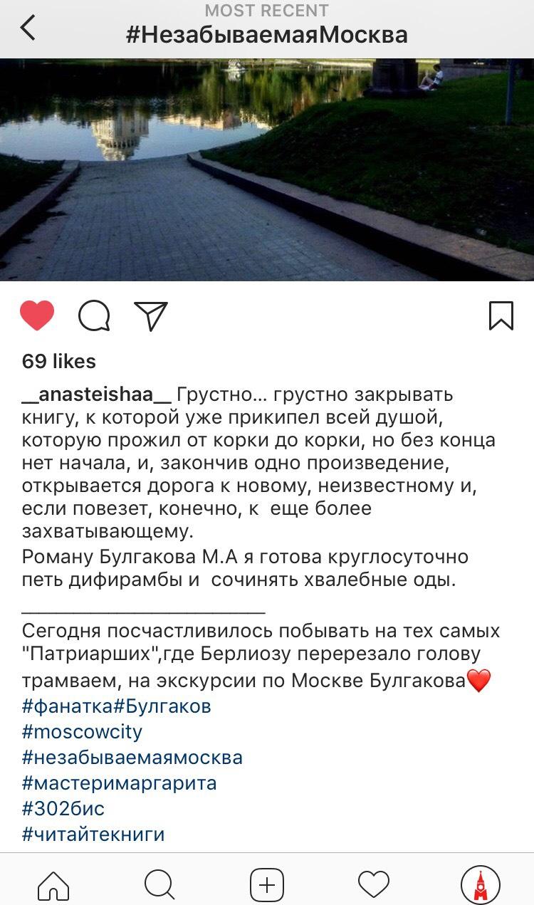 Отзыв об экскурсии по Булгаковской Москве от компании «Незабываемая Москва»