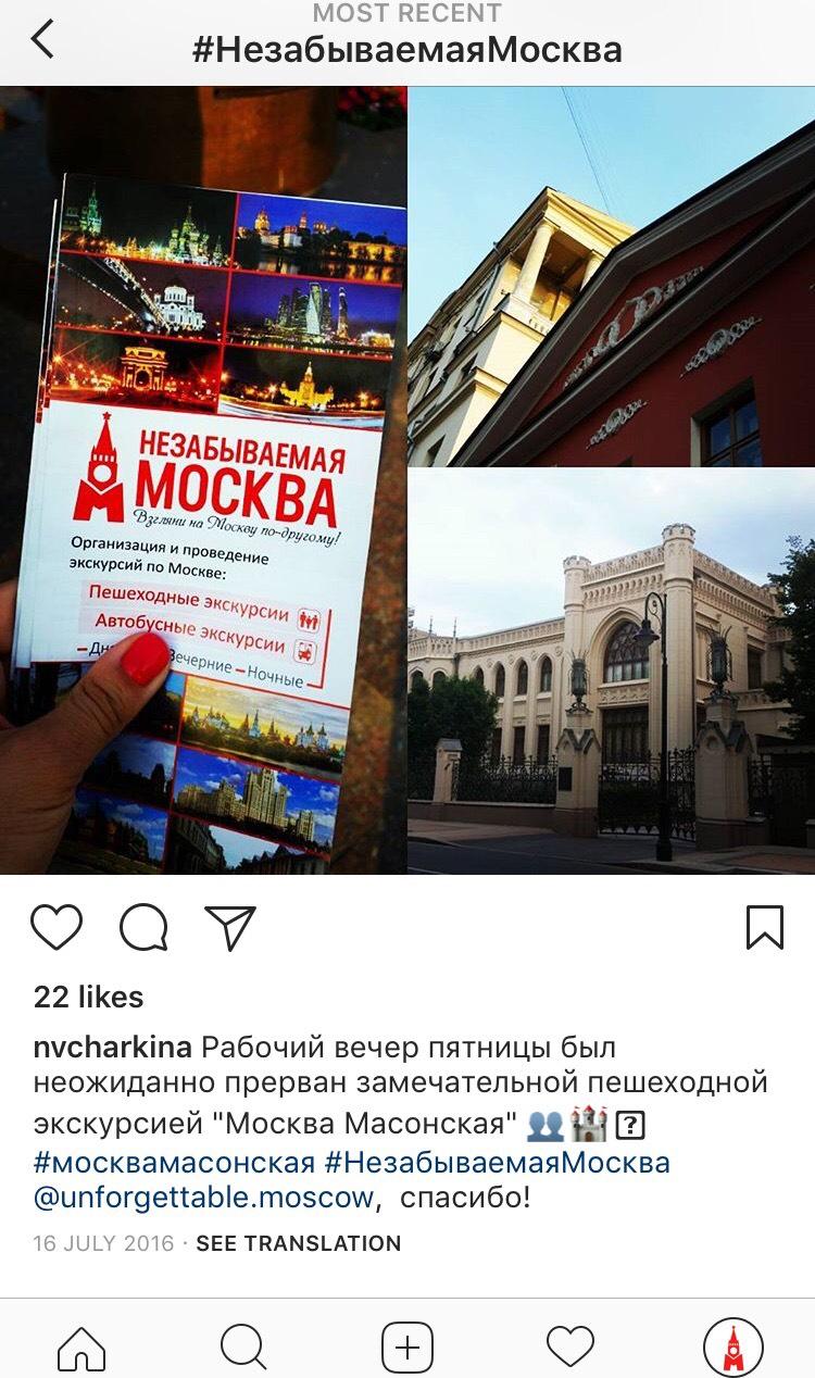 Отзыв об экскурсии по Москве масонской от компании «Незабываемая Москва»