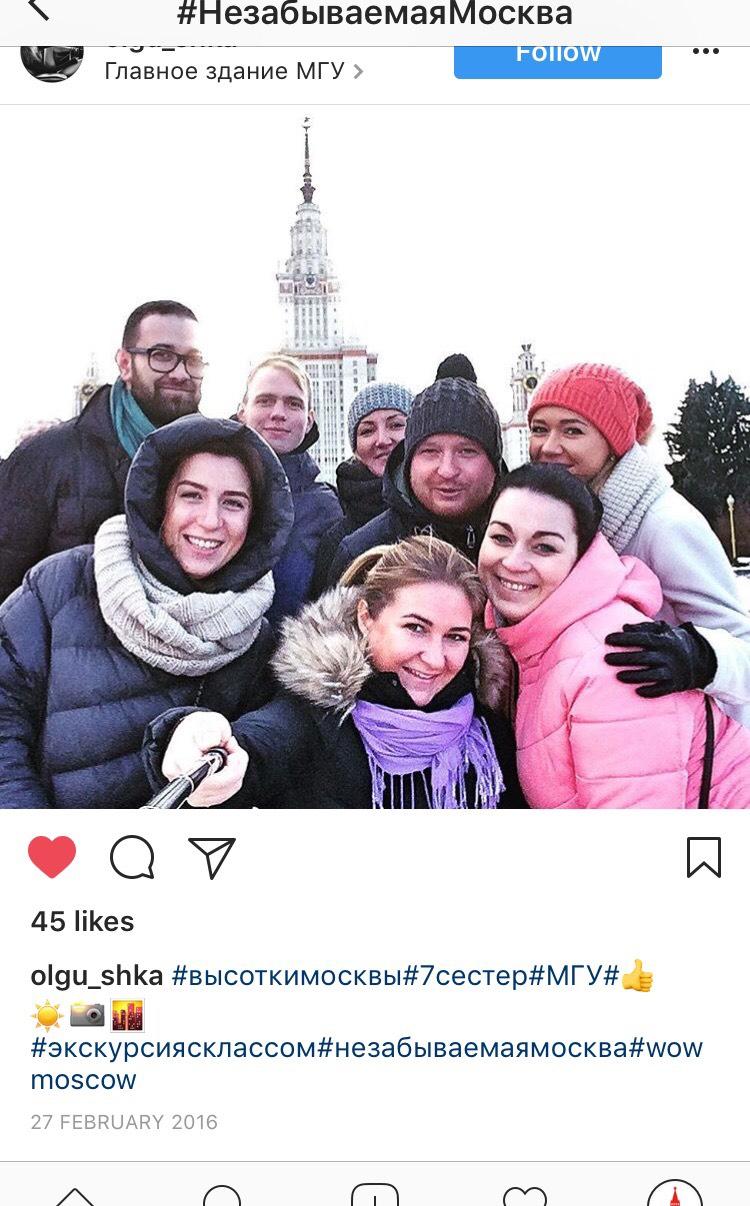 Отзыв об экскурсии по сталинским высоткам от компании «Незабываемая Москва»