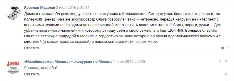 Отзыв об экскурсии по Коломенскому от компании «Незабываемая Москва»