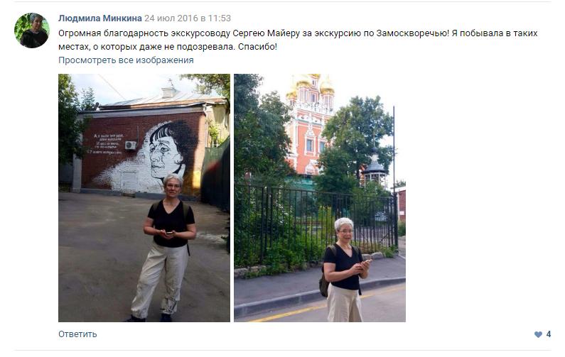 Отзыв об экскурсии по Москве купеческой – Замоскворечью от компании «Незабываемая Москва»