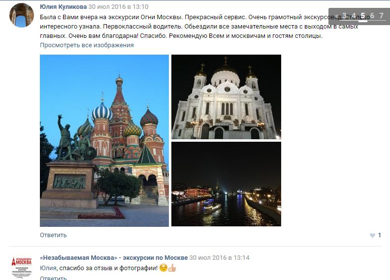 Отзыв об экскурсии «Огни ночной Москвы» от компании «Незабываемая Москва»