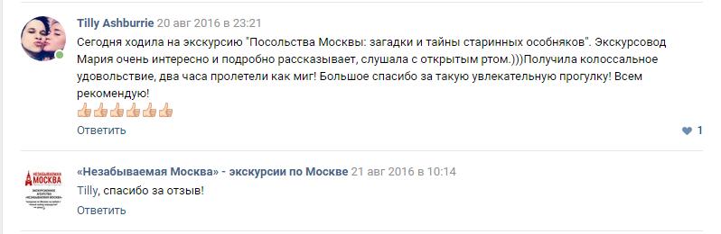 Отзыв об экскурсии по московским посольствам от компании «Незабываемая Москва»