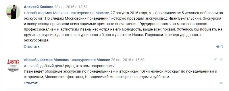Отзыв об экскурсии «По следам московских привидений» от компании «Незабываемая Москва»