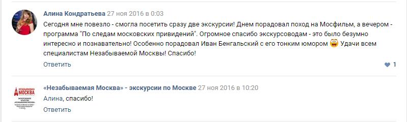 Отзыв об экскурсиях по мистической Москве и киностудии «МОСФИЛЬМ» от компании «Незабываемая Москва»
