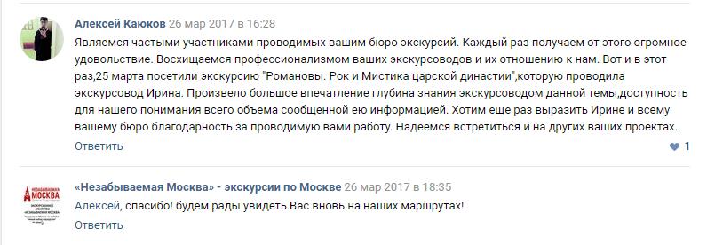 Отзыв об экскурсии «Романовы. Рок и мистика царской династии» от компании «Незабываемая Москва»