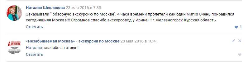 Отзыв об обзорной экскурсии от компании «Незабываемая Москва»