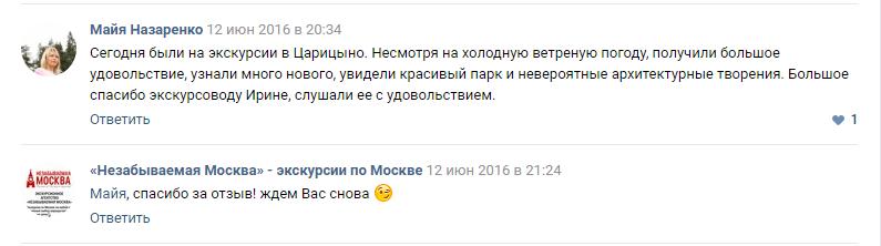 Отзыв об экскурсии по Царицыно от компании «Незабываемая Москва»