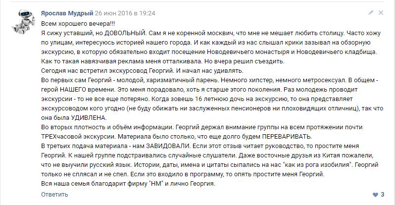 Отзыв об экскурсии по Новодевичьему монастырю и некрополю от компании «Незабываемая Москва»