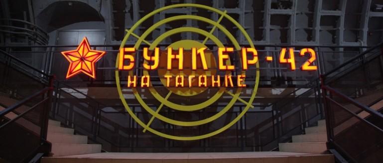 Тайны подземной Москвы (с посещением Бункера–42 на Таганке) – ЭКСКЛЮЗИВ
