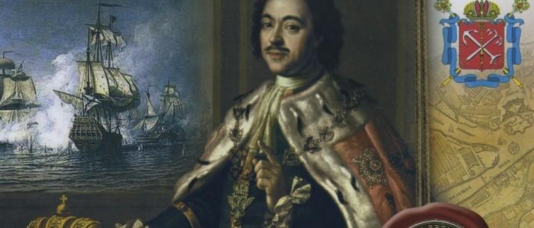 Москва Петра Великого. История и тайны петровской эпохи